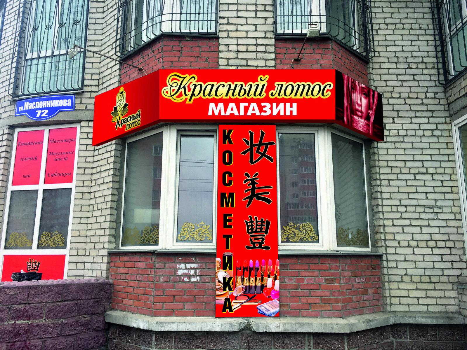 Где купить китайскую косметику в омске косметика инглот москва где купить